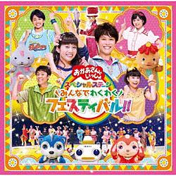 NHKおかあさんといっしょ / みんなでわくわくフェスティバル!! CD