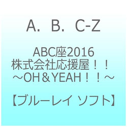 A.B.C-Z/ABC座2016 株式会社応援屋!! 〜OH&YEAH!!〜 BD
