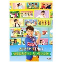 NHKおかあさんといっしょ / メモリアルPLUSプラス DVD
