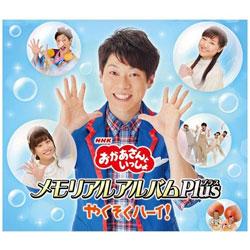 (キッズ)/NHKおかあさんといっしょ メモリアルアルバムPlus(プラス) やくそくハーイ! CD