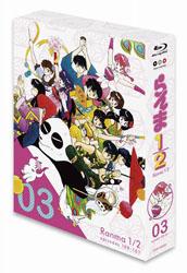らんま1/2 Blu-ray BOX 3 【ブルーレイ ソフト】   [Blu-ray Disc]