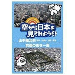 空から日本を見てみよう4 山手線北側・渋谷〜池袋〜上野〜東京/京都の街を一周 【DVD】   [DVD]
