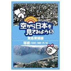 空から日本を見てみよう5 東急東横線/箱根(小田原〜強羅〜芦ノ湖) 【DVD】   [DVD]