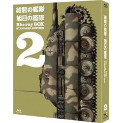 紺碧の艦隊×旭日の艦隊 Blu-ray BOX スタンダード・エディション 2 【ブルーレイ ソフト】   [ブルーレイ]