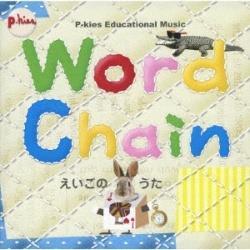 (教材)/P-kies Educational Series『Word Chain』 【CD】   [CD]