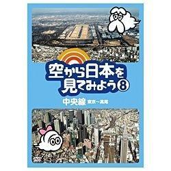 空から日本を見てみよう 8 中央線・東京〜高尾 【DVD】   [DVD]
