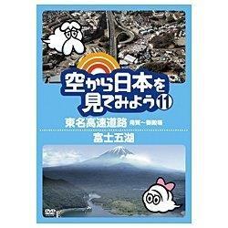 空から日本を見てみよう 11 東名高速道路・用賀〜御殿場/富士五湖 【DVD】   [DVD]