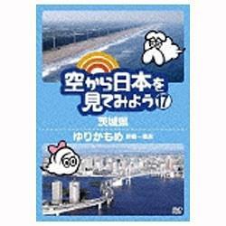 空から日本を見てみよう 17 茨城県/ゆりかもめ 新橋〜豊洲 【DVD】   [DVD]