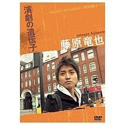 藤原竜也 演劇の遺伝子 【DVD】   [DVD]