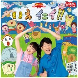 (キッズ)/NHKおかあさんといっしょ 最新ベスト いえ イェイ!! 【CD】   [(キッズ) /CD]