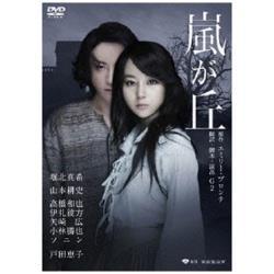 嵐が丘 【DVD】   [DVD]