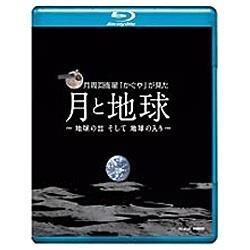 NHK VIDEO 月周回衛星「かぐや」が見た月と地球 地球の出そして地球の入 【ブルーレイ ソフト】   [ブルーレイ]