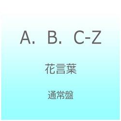 A.B.C-Z / 花言葉 DVD