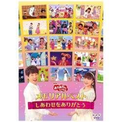 おかあさんといっしょメモリアルベスト DVD