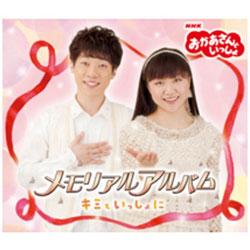 (キッズ)/横山だいすけ・三谷たくみ 「おかあさんといっしょ」メモリアルアルバム〜キミといっしょに〜 CD