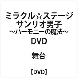 ミラクルステージ「サンリオ男子」-ハーモニーの魔法- DVD