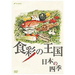食彩の王国 日本の四季 DVD