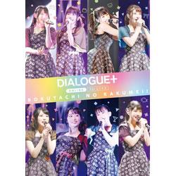 DIALOGUE+/ DIALOGUE+ 1st LIVE「ぼくたちのかくめい!オンライン」LIVE Blu-ray
