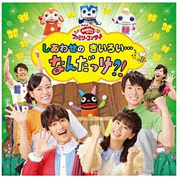 NHK「おかあさんといっしょ」ファミリーコンサート 2019年春 CD
