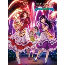 (ドラマCD)/ 「響け!ユーフォニアム」5th Anniversary Disc 〜きらめきパッセージ〜