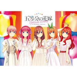 五等分の花嫁スペシャルイベント DVD