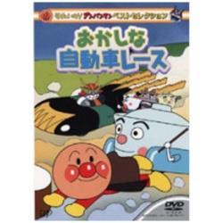 それいけ!アンパンマン ベストセレクション おかしな自動車レース 【DVD】   [DVD]