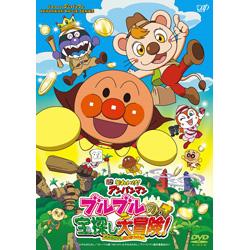 それいけ!アンパンマン ブルブルの宝探し大冒険! DVD