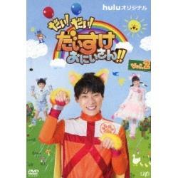 だい!だい!だいすけおにいさん!! Vol.2   [DVD]