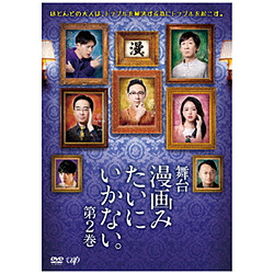 舞台「漫画みたいにいかない。第2巻」 DVD