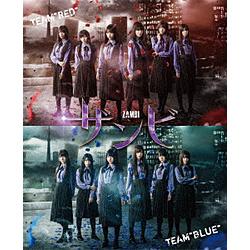 舞台「ザンビ」 DVD-BOX DVD