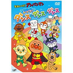 それいけ!アンパンマン レッツ!ダンス・ダンス・ダンス DVD