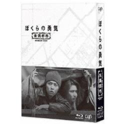 ぼくらの勇気 未満都市 Blu-ray BOX 【ブルーレイ ソフト】   [ブルーレイ]
