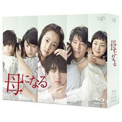 母になる Blu-ray BOX 【ブルーレイ ソフト】