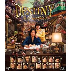DESTINY 鎌倉ものがたり 豪華版 BD