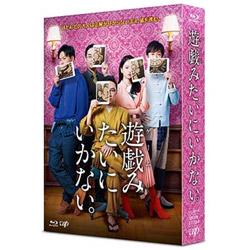 遊戯(ゲーム)みたいにいかない。 Blu-ray BOX BD