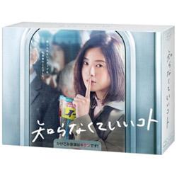 知らなくていいコト Blu-ray BOX