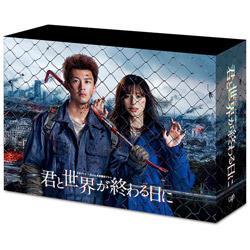 君と世界が終わる日に Blu-ray BOX