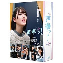 声春っ! Blu-ray BOX