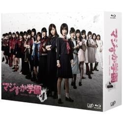 マジすか学園4 Blu-ray BOX 【ブルーレイ ソフト】   [ブルーレイ]