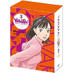 YAWARA! Blu-ray BOX VOLUME 3 【ブルーレイ ソフト】   [ブルーレイ]