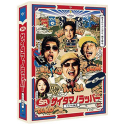 SR サイタマノラッパー〜マイクの細道〜 Blu-ray BOX BD