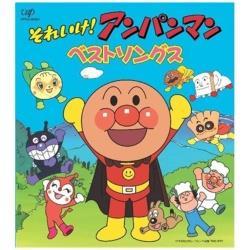 (アニメーション)/それいけ!アンパンマン アンパンマンベストソングス 【CD】   [(オムニバス) /CD]