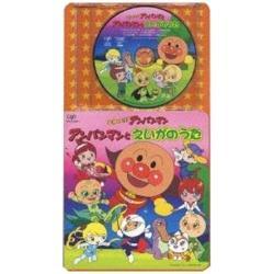 (アニメーション)/それいけ!アンパンマン アンパンマンとえいがのうた 【CD】   [(オムニバス) /CD]