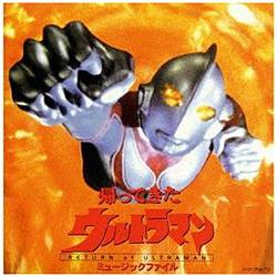 ウルトラマン / 帰ってきたウルトラマン ミュ-ジックファイル CD