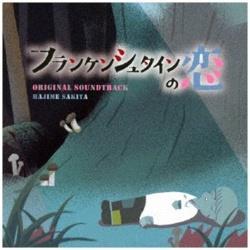 サキタハヂメ(音楽)/ドラマ「フランケンシュタインの恋」オリジナル・サウンドトラック 【CD】   [サキタハヂメ(音楽) /CD]