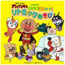 (キッズ)/それいけ!アンパンマン げんき100ばい!リトミックあそび 【CD】   [(教材) /CD]