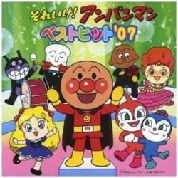 (アニメーション)/それいけ!アンパンマン ベストヒット'07 【CD】   [CD]