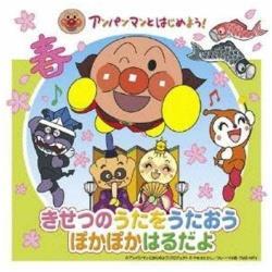 (キッズ)/アンパンマンとはじめよう! きせつのうたをうたおう ぽかぽかはるだよ 【CD】   [(キッズ) /CD]