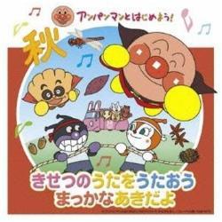 (キッズ)/アンパンマンとはじめよう! きせつのうたをうたおう まっかなあきだよ 【CD】   [アンパンマン /CD]