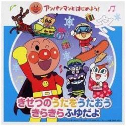 (キッズ)/アンパンマンとはじめよう! きせつのうたをうたおう きらきらふゆだよ 【CD】   [(キッズ) /CD]